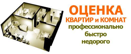 стоимость оценки комнаты для ипотеки которые